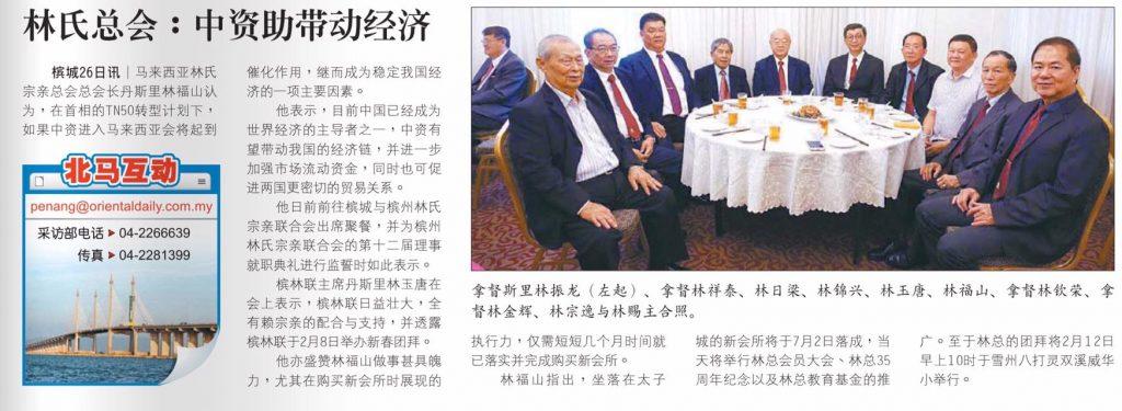 林氏总会: 中资助带动经济