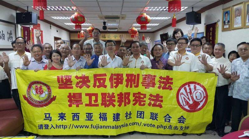 召集马来西亚林氏总亲会理事们与马来西亚福建社团联合会总会长及理事们共同聚餐全立支持福联会百万簽名运动反伊刑事法及捍卫联法宪法
