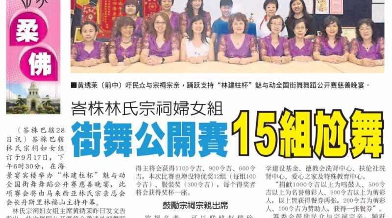 峇株林氏宗祠妇女组 街舞公开赛15组尬舞