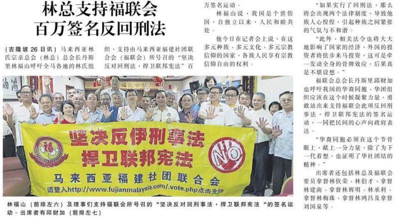 林总支持福联会 百万签名反回刑法