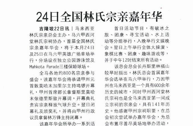 24日全国林氏宗亲嘉年华