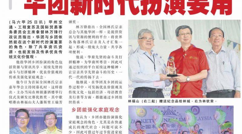 林万锋:共享资源发扬传统文化 华团新时代扮演要角