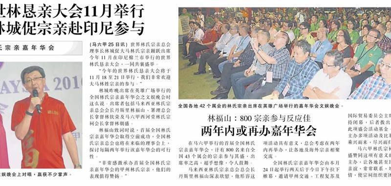 林福山:800宗亲参与反应佳 两年内或再办嘉年华会