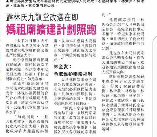 霹林氏九龙堂改选在即 马祖庙扩建计划照跑