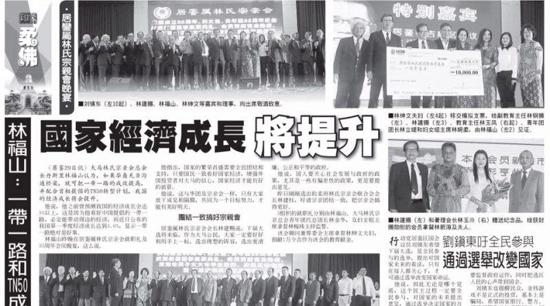 林福山:一带一路和TN50成功 国家经济成长将提升