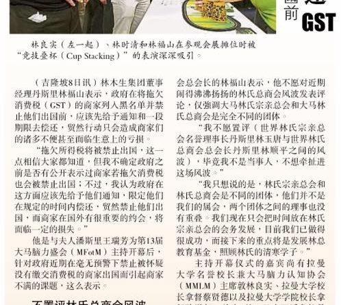 林福山:禁出国前 应宽限商家还GST