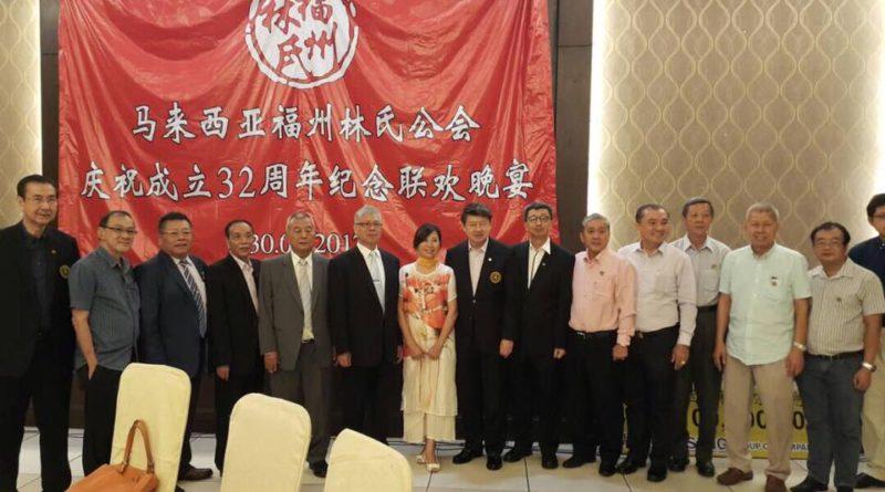 出席马来西亚福州林氏公会庆祝成立32周年纪念联欢晚宴