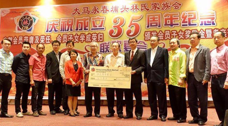 大马永春埔头林氏家族会 庆祝成立35周年纪念