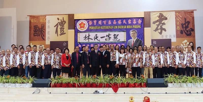 晚上出席彭亨州百乐县林氏宗亲会会所开幕,筹募装修基金暨三机构就职典礼晚宴,并为晚宴主持开幕。