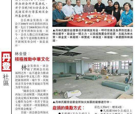 丹林氏联宗会新会所开幕 10月1日设宴筹基金