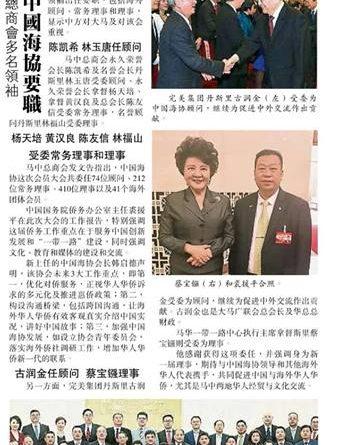马中总商会多名领导 受委中国海协要职