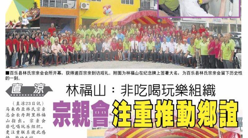 林福山:非吃喝玩乐组织 宗亲会注重推动乡谊