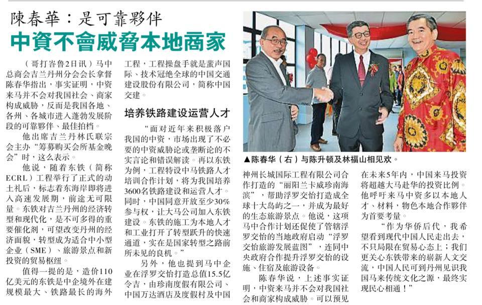 陈春华:是可靠伙伴  中资不会威胁本地商家