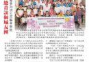 林总青拜访狮城友团 邀参加明年四驱车祭祖