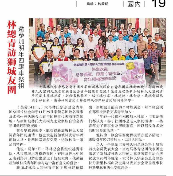 林总青拜访狮城友团 邀参加明年四驱车,从吉隆坡出发横跨泰国、寮国及进入中国云南到郑州卫辉市出席比干祭祖大典。