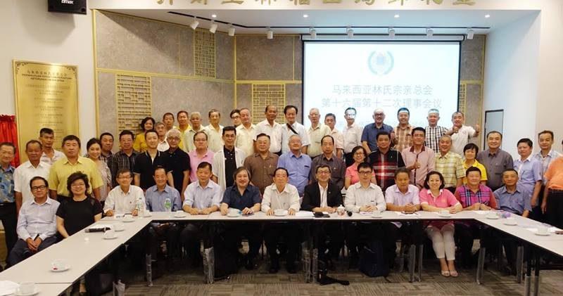马来西亚林氏宗亲第16届第12次理事会议