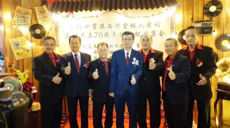 吉打十字港西河堂林氏宗祠庆祝成立70周年联欢晚宴