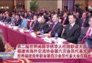 出席福建省海外交流协会第六次会员代表大会