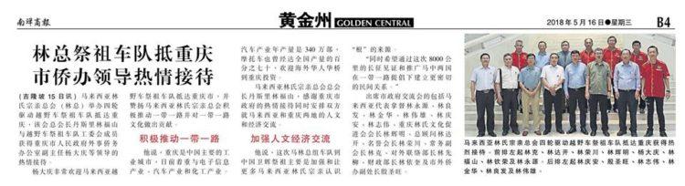 林总祭祖车队抵重庆  市侨办领导热情接待