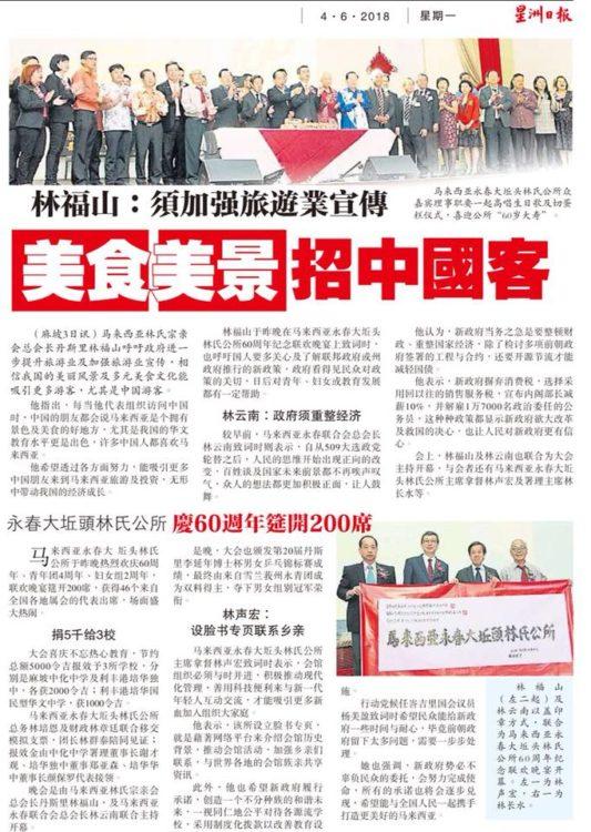 林福山: 须加强旅游业宣传  美食美景招中国客