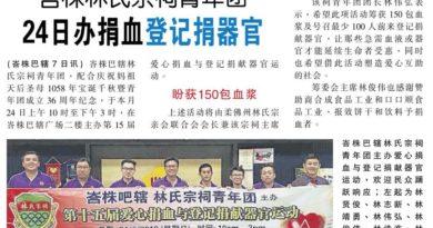 峇株林氏宗祠青年团 24日办捐血登记捐器官