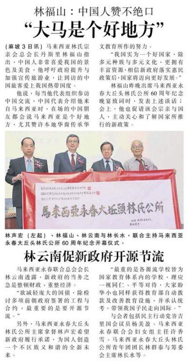 林福山: 中国人赞不绝口  大马是个好地方