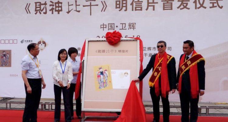 """在中国河南卫辉比干庙为""""财神比干""""名信片首发仪式开幕。"""