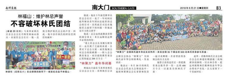 林福山: 维护林总声誉  不容破坏林氏团结