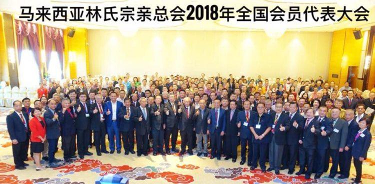 马来西亚林氏宗亲总会2018年全国会员代表大会