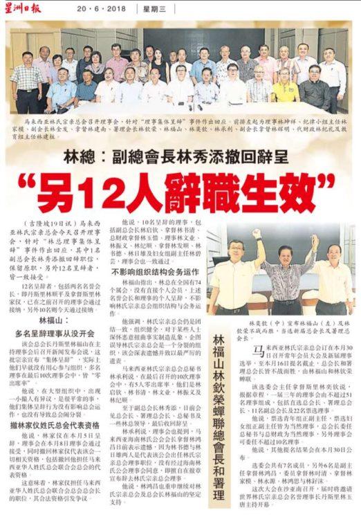 林总: 副总会长林秀添撤回辞呈 另12人辞职生效