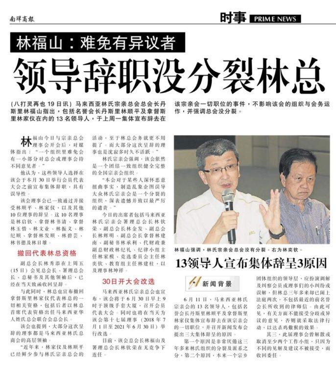 林福山: 难免有异议者  领导辞职没分裂林总