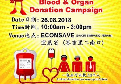 柔佛州林氏联合会 (青年团) 第三届爱心捐血与捐献器官运动
