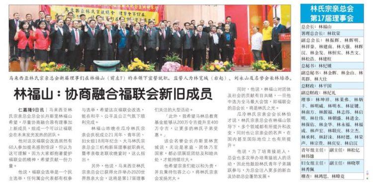 林福山: 协商融合福联会新旧成员