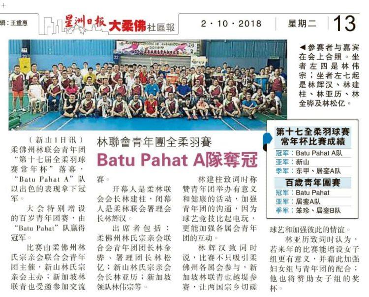 林联会青年团全柔羽赛 Batu Bahat A 队冠军