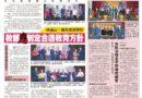 林福山: 拥各源流学校 教部应制定合适教育方针