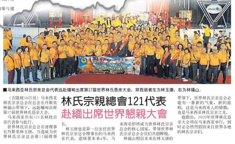 林氏宗亲总会121代表 赴缅出席世界恳亲大会