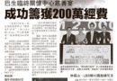 巴生临终关怀中心慈善宴  成功筹获200万经费