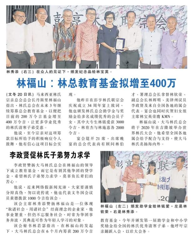 林福山: 林总教育基金拟增至400万