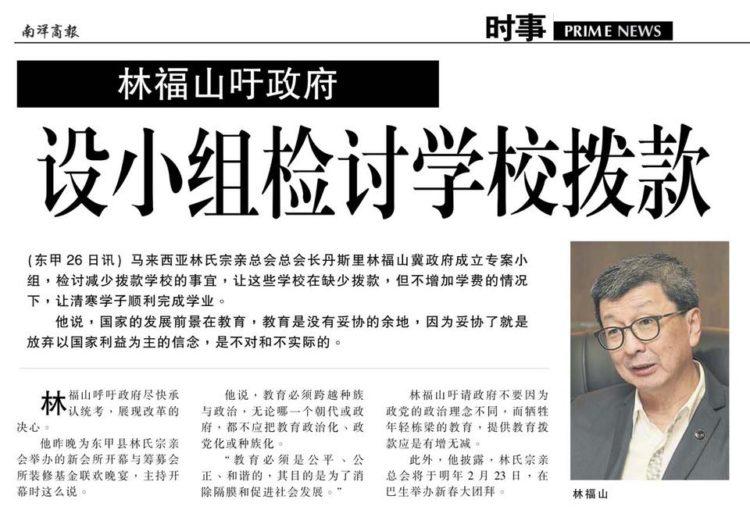 林福山吁政府 设小组检讨学校拨款