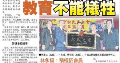 林福山: 主宰国家前景  教育不能牺牲