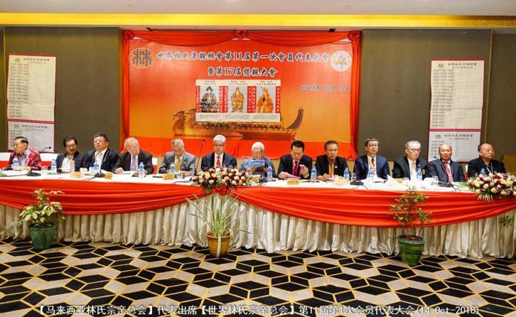 代表出席【世界林氏宗亲总会】第11届第1次会员代表大会