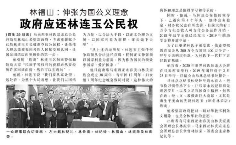 林福山: 伸张为国公义理论  政府应还林连玉公民权