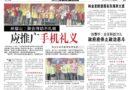 林福山: 聚会滑动不礼貌  应推广手机礼仪