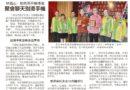 林福山: 推广用手机礼仪  聚会聊天别滑手机