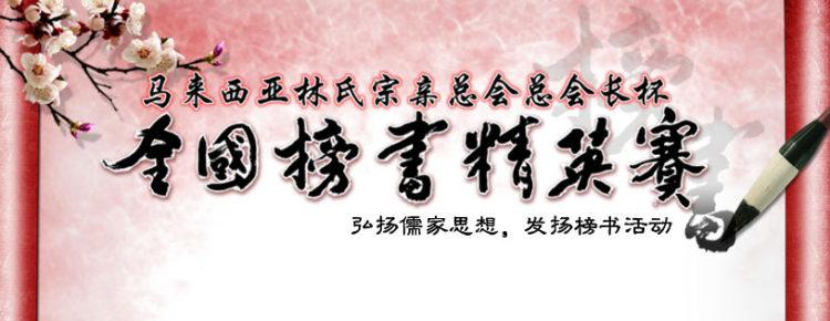 己亥年马来西亚林氏宗亲总会总会长杯全国榜书精英赛