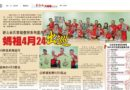 新山林氏宗亲会办系列庆典  妈祖4月24出巡