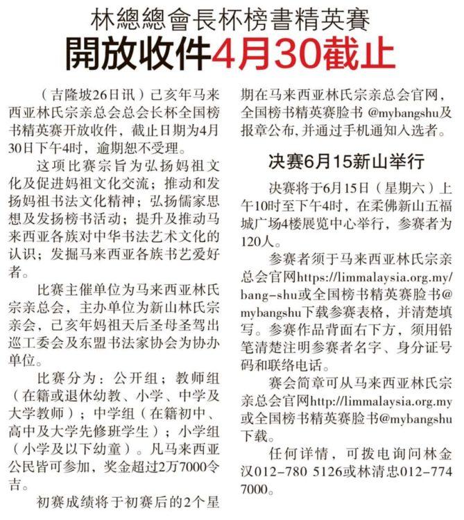 林总总会长杯榜书精英赛  开放收件4月30截止
