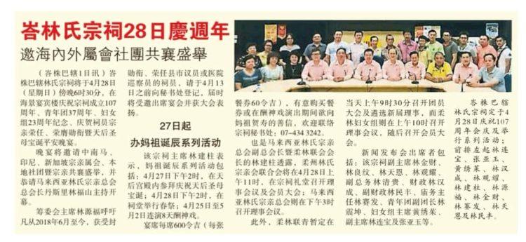 峇株林氏宗祠28日庆周年 邀海内外属会社团共襄盛举