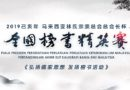 2019己亥年马来西亚林氏宗亲总会总会长杯全国榜书精英赛