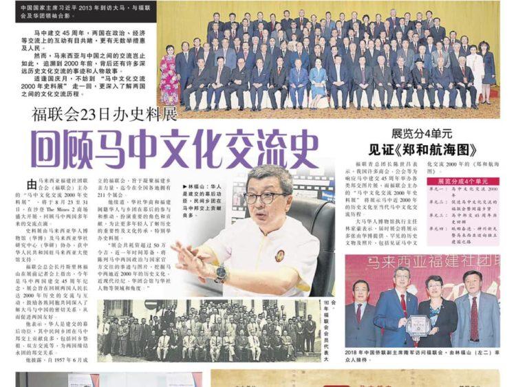 福联会23日办史料展 回顾马中文化交流史